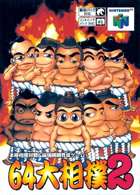portada-64-Oozumou-2-nintendo-64