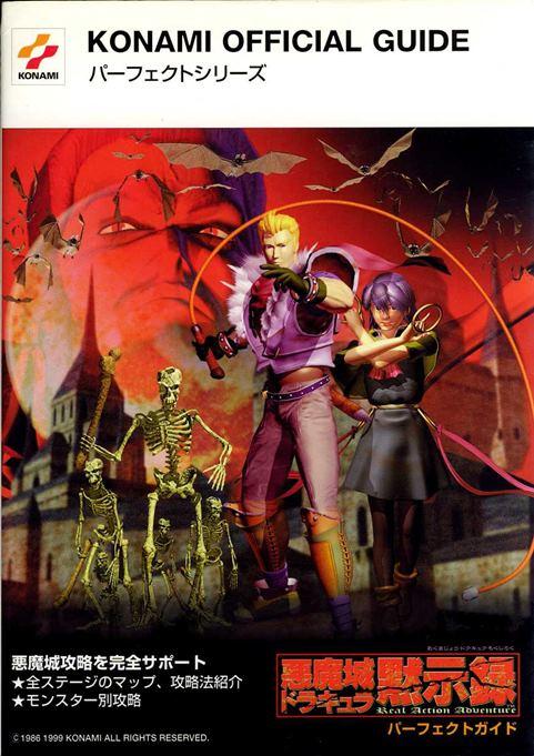 portada-Akumajou-Dracula-Mokushiroku-Gaiden-nintendo-64