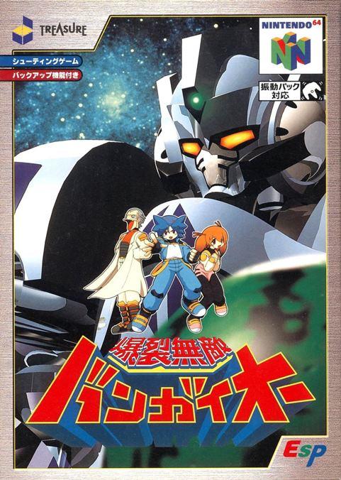 portada-Bakuretsu-muteki-bangai-O-nintendo-64