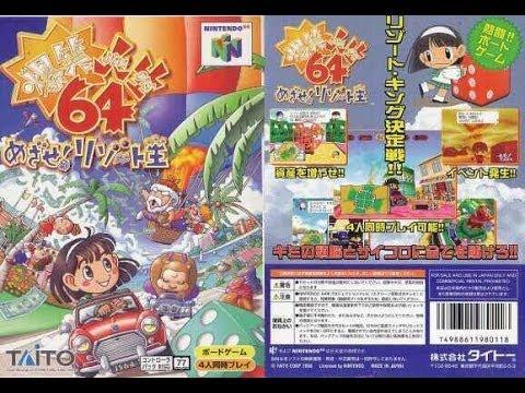 portada-Bakushou-jinsei-64-nintendo-64