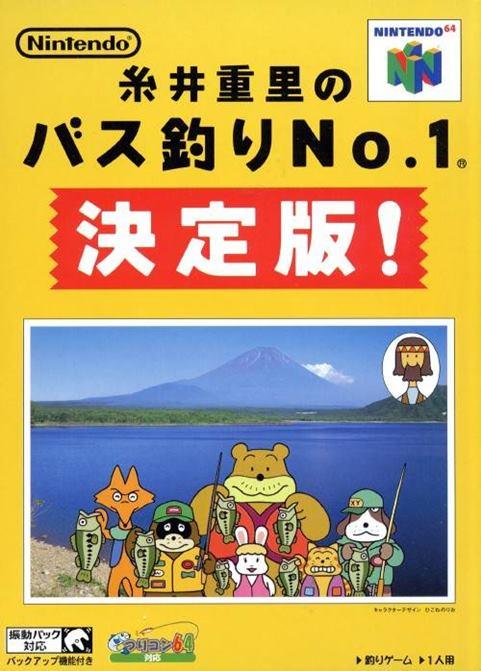 portada-Bass-tsuri-nintendo-64