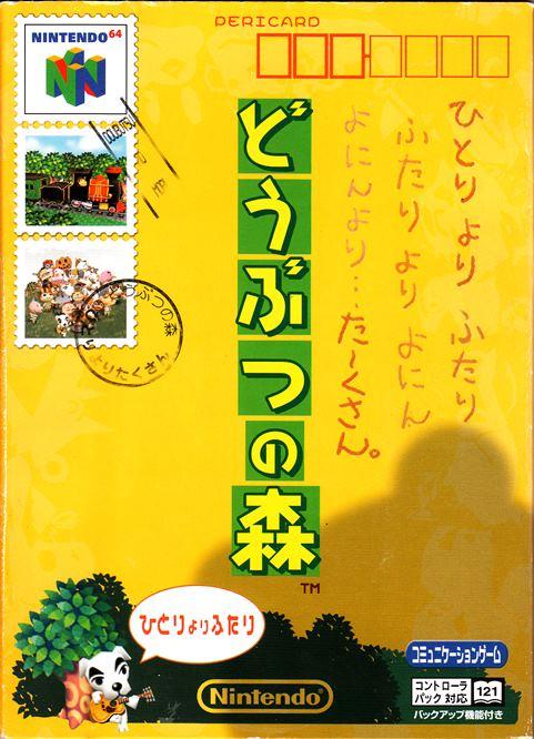 portada-Doubutsu-no-mori-nintendo-64