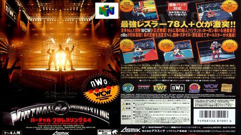portada-Virtual-pro-wrestling-64-nintendo-64